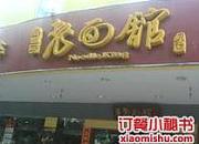 九毛九山西面馆 白龙店
