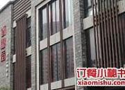 锦观坊 国贸店