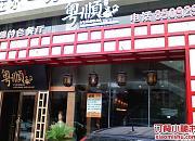 粤顺餐馆 朝晖店