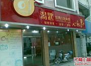 汤匙餐厅 文晖路店