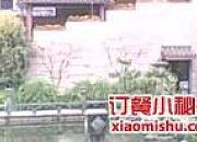 金溪山庄香雪轩咖啡苑