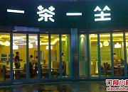 一茶一坐台湾特色茶餐厅 济南恒隆店