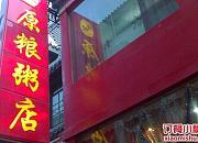原粮粥店 芙蓉街店