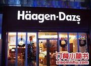 哈根达斯 济南泉城路店