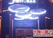 苏荷酒吧 趵突泉北路店