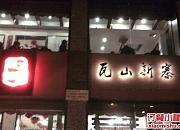 圣丰和饭庄 原瓦山新寨燕山店