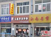 瓦罐香沸营养快餐 山师东路店