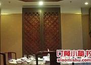 蓝海大饭店 二环东路店