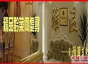 山水雅致 东风东路店