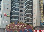 随心圆酒楼 太平门街店