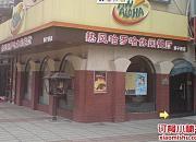 热风哈罗哈 狮子桥店