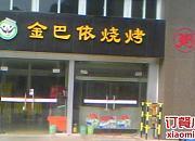 金巴依烧烤