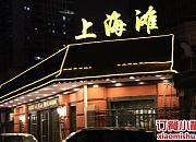 忆上海 管家桥店