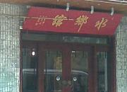 水乡馆 成贤街店