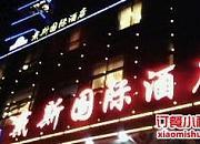 南京戴斯国际酒店