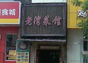 老湾菜馆(估衣廊店)