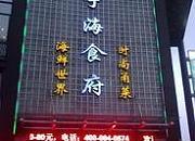 宁海食府 四明中路店
