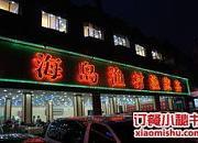 海島漁村大酒店●海鮮魯菜 云霄路店