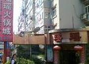 瑤瑤火鍋 芙蓉店