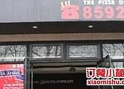 帝帝比萨 古田路店