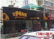 LuigiPizza 路易基披萨·榴莲披萨 香港中路店