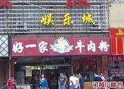 好一家牛肉粉 杭州路店