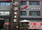 船歌鱼水饺 秦岭路店