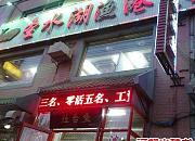 圣水湖灶台鱼 总店