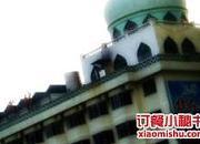 穆斯林宾馆清真餐厅