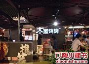 木屋烧烤 园博园店