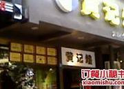 黄记煌三汁焖锅 车公庙店