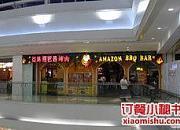 亚马逊巴西烤肉店 花园城中心店