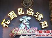 花园巴西烤肉 民田路店