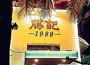 胜记 公园店