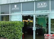 丹桂轩 车公庙店