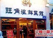 旺角海鲜菜馆 梅华路店