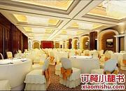 神舟百瑞达大酒店粤菜轩