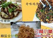 老东风菜馆 香梅路店