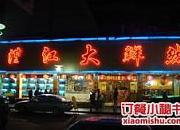 湛江大鲜然海鲜酒楼 乐园路店
