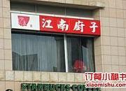 江南厨子 海岸城店