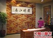 锦绣江南大酒楼 宴会厅
