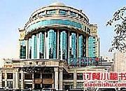 上海宾馆中餐厅·大上海酒楼