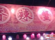 传统香辣蟹·龙虾坊 中信店