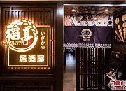 稻亭日本料理 购物公园店