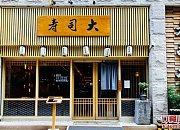 寿司大 福田店