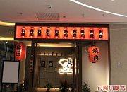 梅田日本料理炭火烧肉 汉国中心