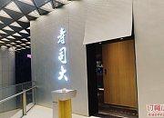 寿司大 南山店
