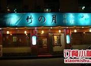竹之月日本料理 香江花园店