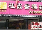 桂鑫蛋糕坊 里颜港店