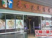 高丽亚韩食馆